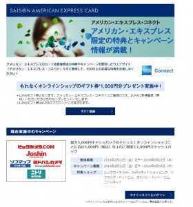 amex_connect_promotional_site