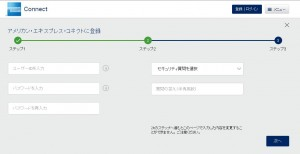 amexconnect_registration (2)