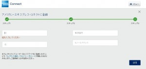 amexconnect_registration (3)